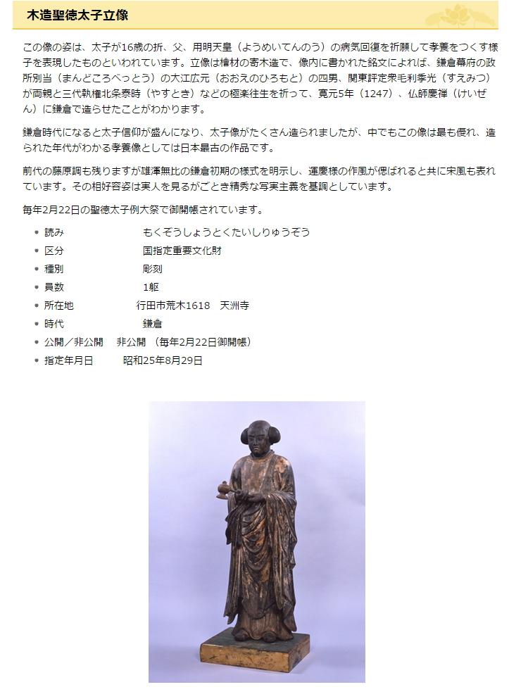 行田市太子立像