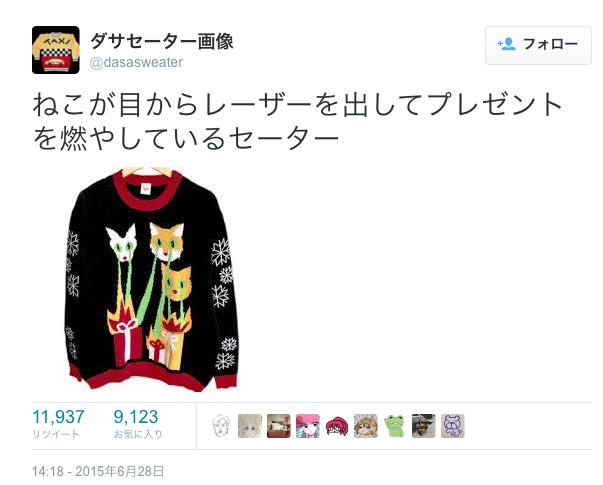 ダサいセーター