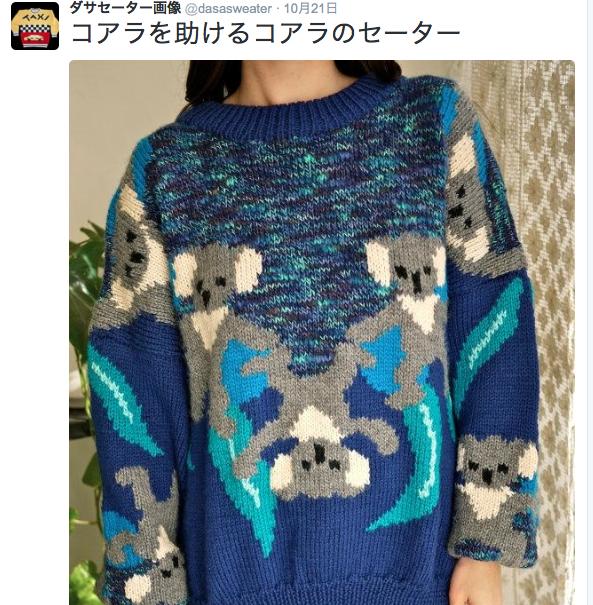 ダサいセーター2