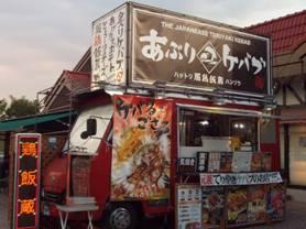 梓川SAで、バス型の移動販売車で服部半蔵を「服鶏飯蔵」と名乗ったおもしろ写真