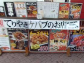 梓川SAでバス型の移動販売車でてりやきケバブという変わった店を見つけた