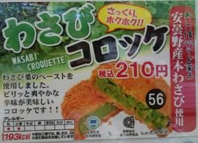 長野県安曇野産わさび使用のわさびコロッケ