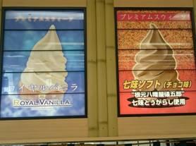 辛い食べ物なのか七味とうがらし使用の七味ソフトクリームチョコ味