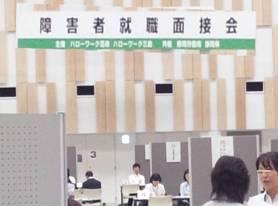 静岡県沼津市のキラメッセ沼津で開催した障害者就職面接会の写真