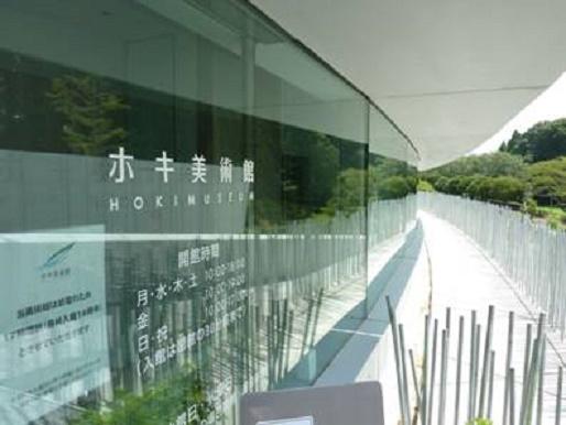 千葉県千葉市のホキ美術館