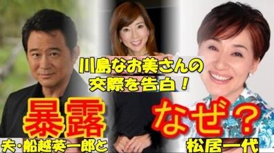 川島なお美さんの交際歴があった船越英一郎。嫁の松居一代が認めてた写真画像