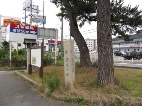 本宿京方(西側)入口