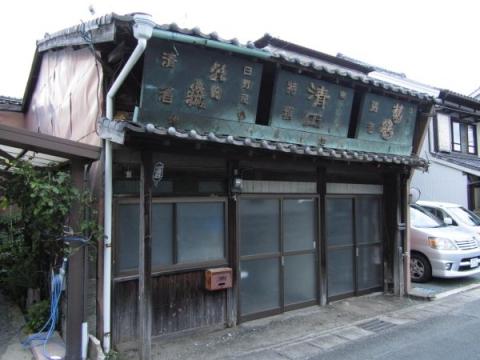 伊藤屋酒店