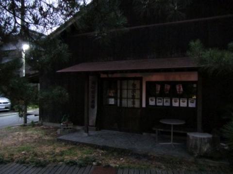 弥次喜多茶屋