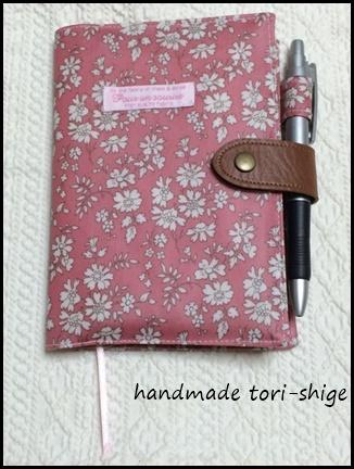 手帳カバー カペル ピンク