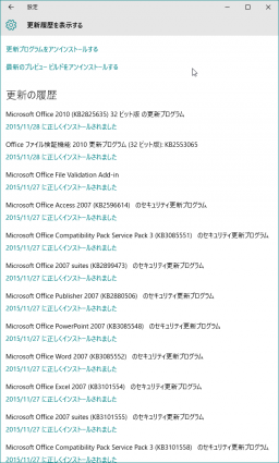 SnapCrab_設定_2015-11-30_1-1-17_No-00
