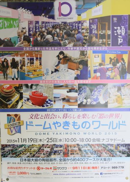 nagoyadomu_2015.jpg