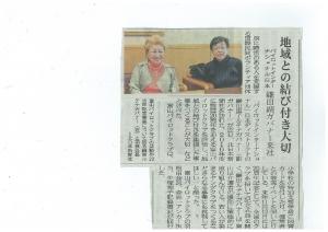 151023北日本新聞表敬-001