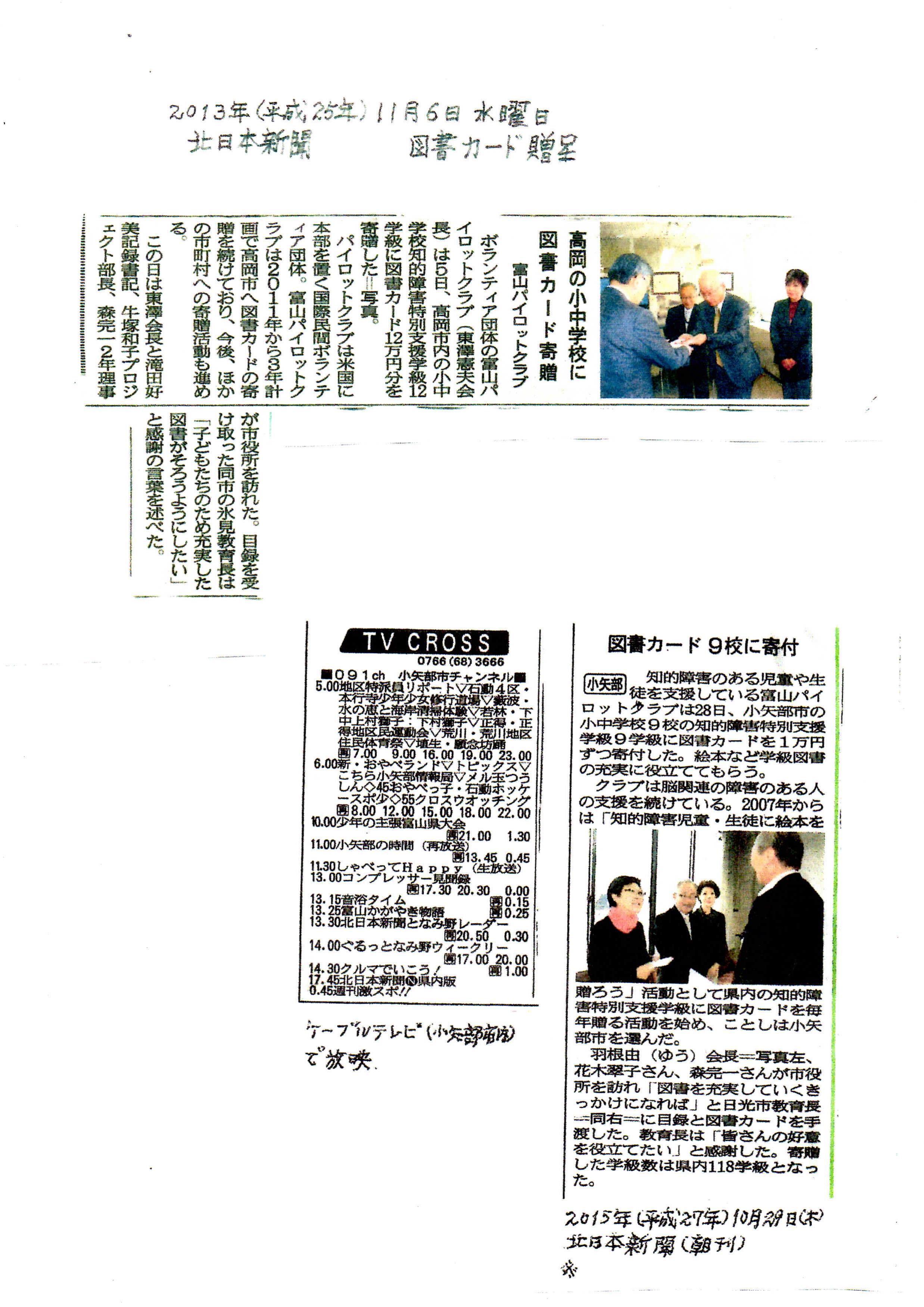 ウォーク贈呈式高岡市記事_01