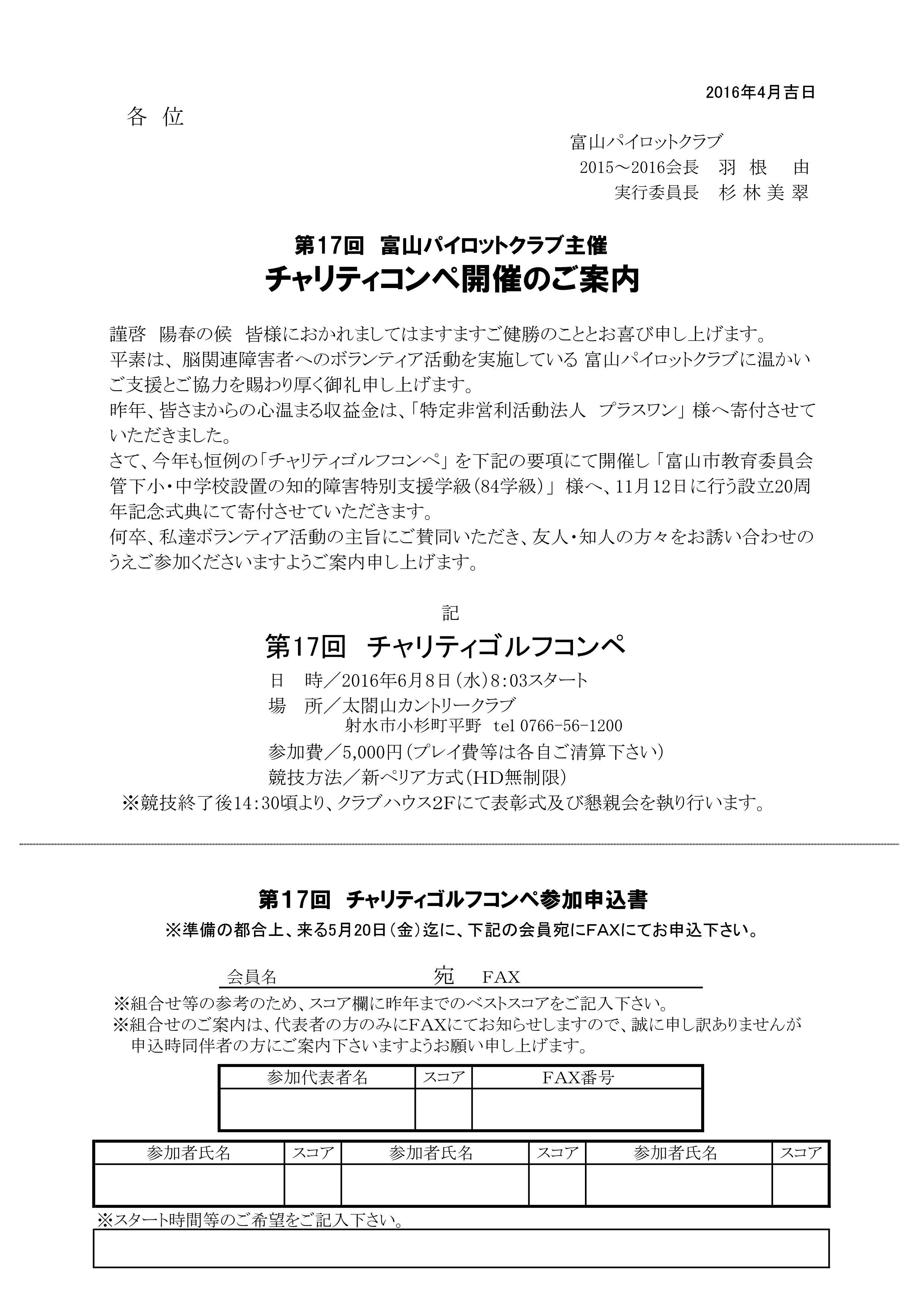 1606チャリティ-コンペ参加申込書_01