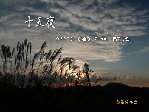 20150927 十五夜