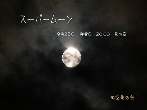 20150928 スーパームーン