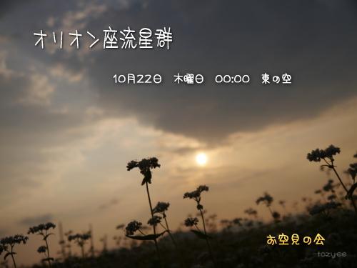 20151022 オリオン座流星群