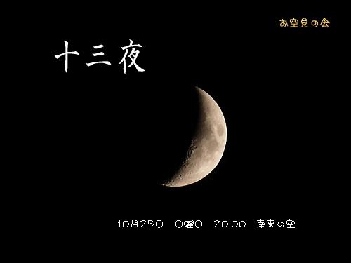 20151025 十三夜