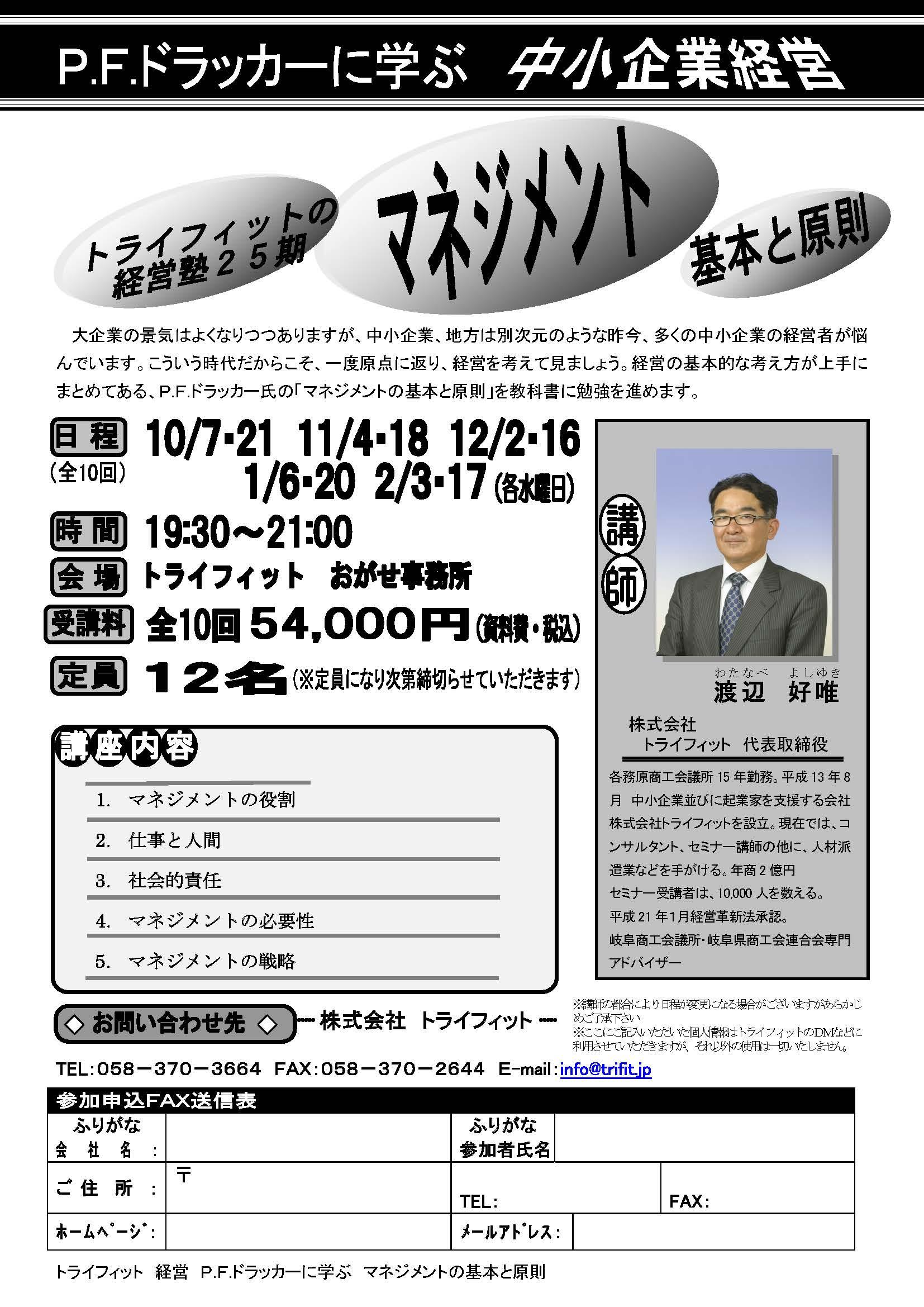 経営塾25マネジメントセミナーチラシ2015 10