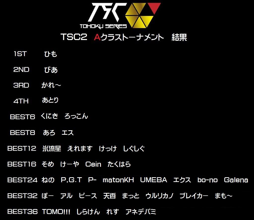 TSC2A.jpg