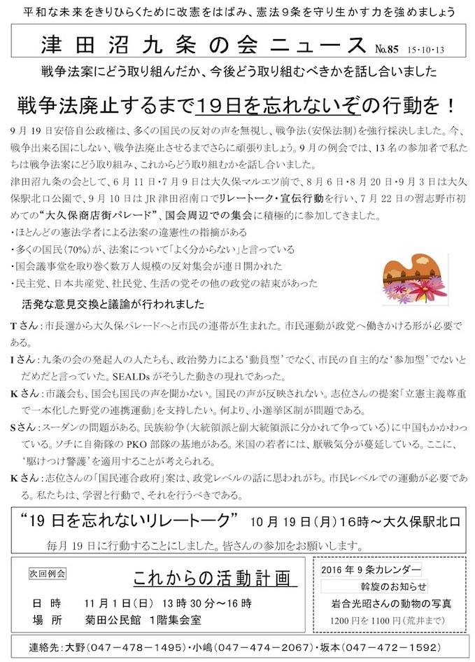 津田沼九条の会ニュース85