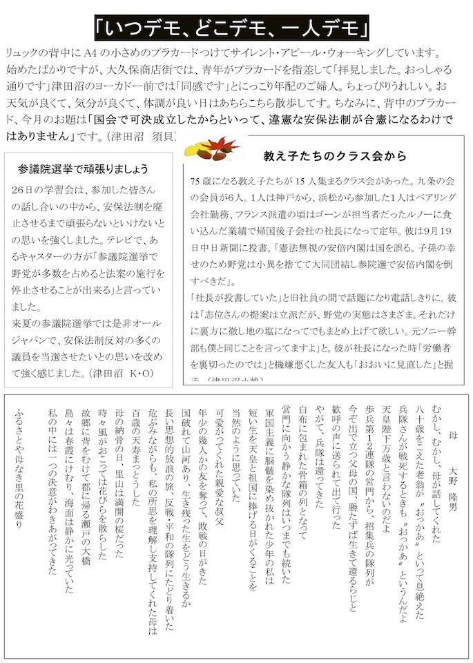 津田沼九条の会ニュース85ウラ