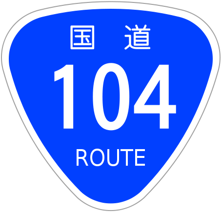 455px-Japanese_National_Route_Sign_0104_svg.png