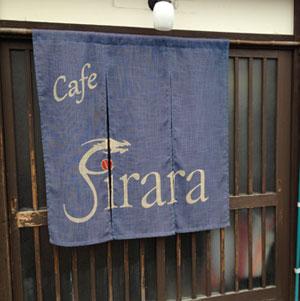 150916 Sirara(シララ)のれん
