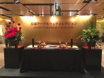 151009 京都テーブルウェアコレクション