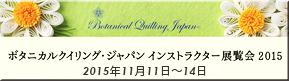 151013 ボタニカルクイリング・ジャパン インストラクター展覧会バナー