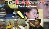 9/26・9/27・伊藤美誠がテレビに出演
