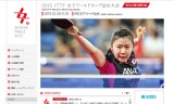 ITTF女子ワールドカップ仙台をチェック