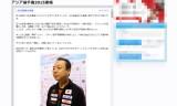 アジア選手権・石川佳純・棄権の真相