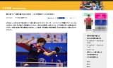 アジア選手権女子団体のベスト4が決定