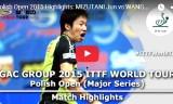 水谷隼VSワン(2回戦)ポーランドオープン2015