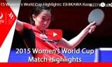 石川佳純VSリュウジャー 女子ワールドカップ2015