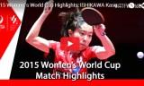 石川佳純VSリージャオ(準決)女子ワールドカップ2015