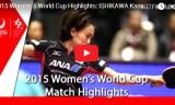 石川佳純VSイバンカン 女子ワールドカップ2015