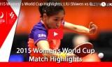 劉詩文VS鄭怡静(1回戦)女子ワールドカップ2015