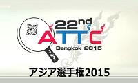 アジア選手権2015 (9/26~10/3)