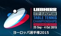 ヨーロッパ選手権2015 (9/25~10/3)