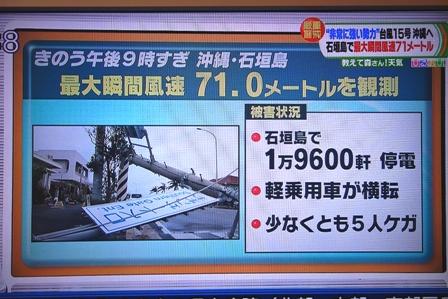 被害状況(TV) DSC08477