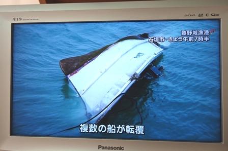 転覆漁船(TV) DSC08462