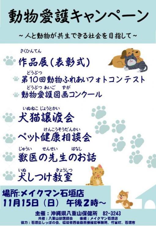 動物愛護キャンペーンチラシh271115