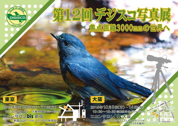 invitation_2015.jpg