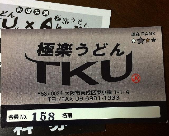 150730-TKU-001-S.jpg