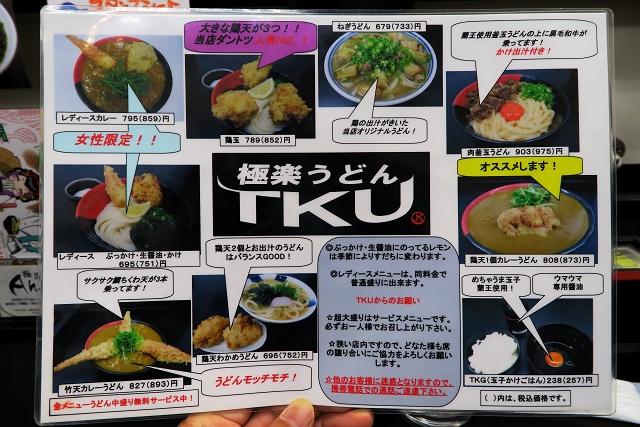 150911-TKU-010-S.jpg