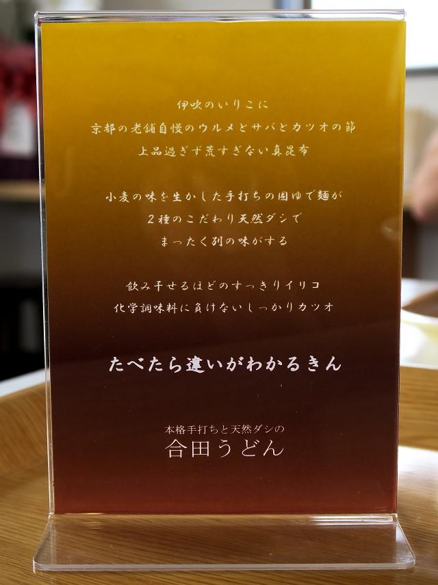 150719-合田うどん-011-S