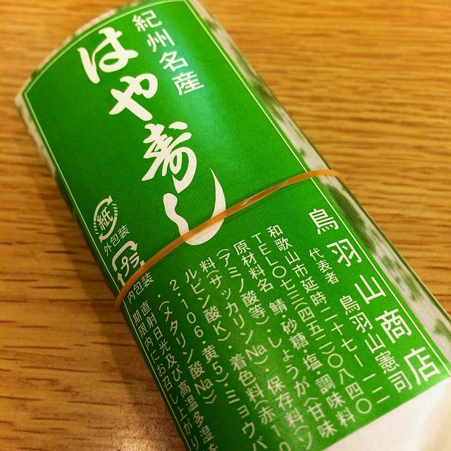 150801-和歌山-027-S